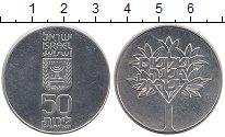 Изображение Монеты Израиль 50 лир 1978 Серебро Proof