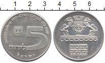 Изображение Монеты Израиль 5 лир 1972 Серебро UNC