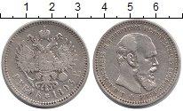 Изображение Монеты 1881 – 1894 Александр III 1 рубль 1893 Серебро XF-