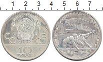 Изображение Монеты СССР 10 рублей 1978 Серебро Proof-