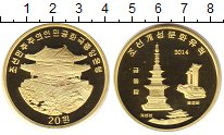 Изображение Монеты Северная Корея 20 вон 2014 Латунь Proof Пагода.