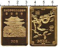 Изображение Монеты Северная Корея 20 вон 2013 Латунь UNC Год  Змеи.