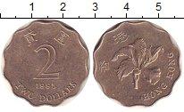 Изображение Барахолка Гонконг 2 доллара 1995 Медно-никель XF
