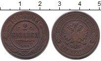 Изображение Монеты 1894 – 1917 Николай II 2 копейки 1903 Медь VF