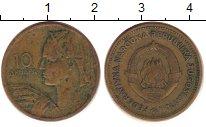 Изображение Дешевые монеты Югославия 10 динар 1985 Медь VF