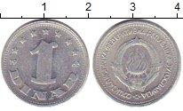 Изображение Дешевые монеты Югославия 1 динар 1963 Алюминий XF- /