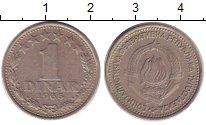 Изображение Дешевые монеты Югославия 1 динар 1965 Медно-никель XF- /