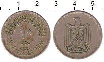 Изображение Дешевые монеты Египет 10 пиастр 1967 Медно-никель VF+