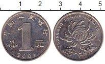 Изображение Барахолка Китай 1 юань 2001 Медно-никель XF