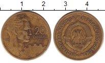 Изображение Дешевые монеты Югославия 20 динар 1955 Латунь VF