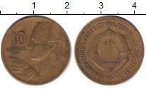 Изображение Дешевые монеты Югославия 10 динар 1962 Латунь XF