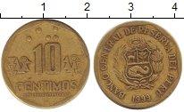 Изображение Барахолка Перу 10 сентимо 1999 Латунь XF