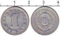 Изображение Дешевые монеты Югославия 1 динар 1958 Медно-никель XF