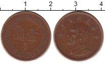 Изображение Дешевые монеты Тайвань 1 чао 1990 Латунь XF