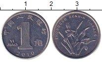 Изображение Дешевые монеты Китай 1 чжао 2010 Сталь XF