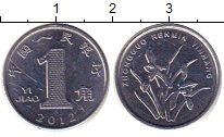 Изображение Дешевые монеты Китай 1 чжао 2012 Сталь XF