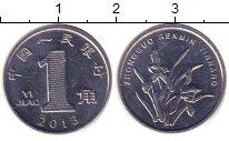 Изображение Дешевые монеты Китай 1 чжао 2013 Сталь XF