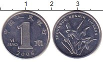 Изображение Дешевые монеты Китай 1 чжао 2008 Сталь XF