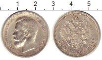 Изображение Монеты 1894 – 1917 Николай II 50 копеек 1913 Серебро VF