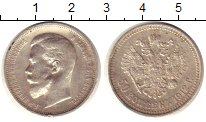 Изображение Монеты 1894 – 1917 Николай II 50 копеек 1912 Серебро VF