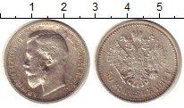 Изображение Монеты 1894 – 1917 Николай II 50 копеек 1912 Серебро VF Николай II