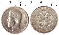 Изображение Монеты 1894 – 1917 Николай II 50 копеек 1911 Серебро VF