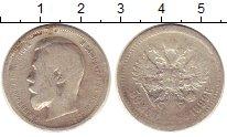Изображение Монеты 1894 – 1917 Николай II 50 копеек 1899 Серебро VF АГ. Николай II