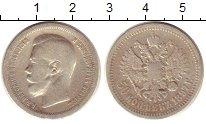 Изображение Монеты 1894 – 1917 Николай II 50 копеек 1897 Серебро VF *. Николай II