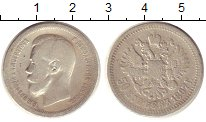 Изображение Монеты 1894 – 1917 Николай II 50 копеек 1897 Серебро VF