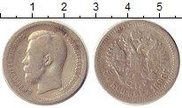 Изображение Монеты 1894 – 1917 Николай II 50 копеек 1896 Серебро XF