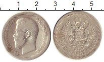 Изображение Монеты 1894 – 1917 Николай II 50 копеек 1897 Серебро XF *. Николай II