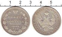 Изображение Монеты 1825 – 1855 Николай I 1 полтина 1843 Серебро XF СПБ