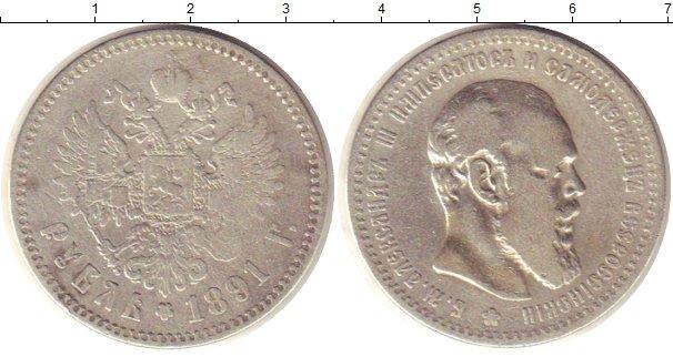 Картинка Монеты 1 рубль Серебро 1891 Александр III