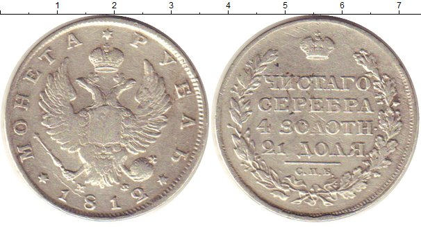 Магазин монет и банкнот от Клуба Нумизмат. Новинка - Монета Александра 1 1 рубль 1812 года.
