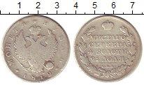 Изображение Монеты  1 рубль 1812 Серебро VF