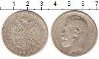 Изображение Монеты 1894 – 1917 Николай II 1 рубль 1896 Серебро VF