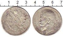Изображение Монеты 1894 – 1917 Николай II 1 рубль 1898 Серебро VF