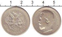 Изображение Монеты 1894 – 1917 Николай II 50 копеек 1899 Серебро VF
