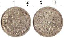 Изображение Монеты 1894 – 1917 Николай II 20 копеек 1907 Серебро VF СПБ ЭБ