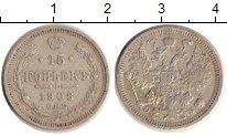 Изображение Монеты 1894 – 1917 Николай II 15 копеек 1908 Серебро VF