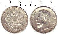 Изображение Монеты 1894 – 1917 Николай II 50 копеек 1912 Серебро XF+