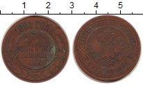 Изображение Монеты 1881 – 1894 Александр III 3 копейки 1881 Медь VF СПБ