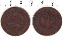 Изображение Монеты 1894 – 1917 Николай II 3 копейки 1903 Медь VF