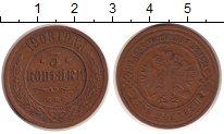 Изображение Монеты 1894 – 1917 Николай II 3 копейки 1908 Медь VF