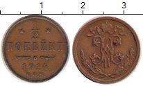 Изображение Монеты 1894 – 1917 Николай II 1/2 копейки 1914 Медь XF