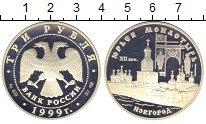 Изображение Монеты Россия 3 рубля 1999 Серебро Proof Юрьев  монастырь.  Н