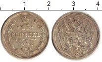 Изображение Монеты 1894 – 1917 Николай II 15 копеек 1908 Серебро XF