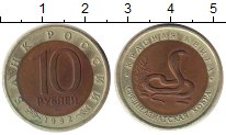 Изображение Монеты Россия 10 рублей 1992 Биметалл