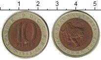 Изображение Монеты Россия 10 рублей 1992 Биметалл XF Красная  Книга.  Аму