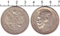 Изображение Монеты 1894 – 1917 Николай II 1 рубль 1912 Серебро XF